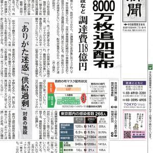 7月29日東京新聞朝刊-「布マスク8000万枚追加配布」