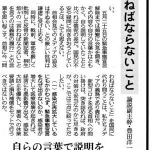 7月31日(金)東京新聞 1面「首相に問わねばならないこと」 論説副主幹・豊田洋一氏