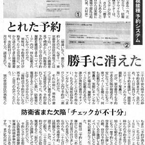 5月25日(火)東京新聞記事-サクチン接種、申し込んだが消えた!?!