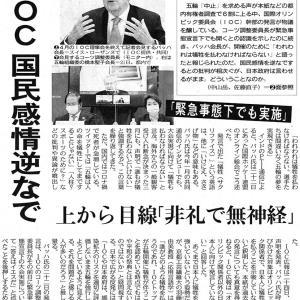 5月27日東京新聞こちら特報部-IOCバッハ会長「我々は犠牲を払わなければならない」と発言