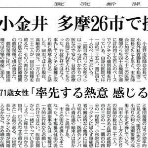 12日東京新聞-新型コロナワクチン接種率トップは、小金井市