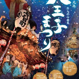 8月4日(日)八王子まつり-最終日 見学
