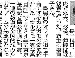8月19日(月)東京新聞-鍔山英次氏の訃報記事