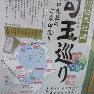 川口九社詣【元郷氷川神社】
