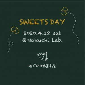 4/18 SWEETS DAY vol.5 開催のお知らせ