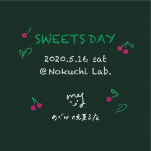 5/16 SWEETS DAY vol.6 開催のお知らせ