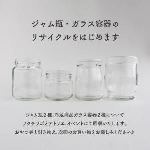 ジャム瓶・ガラス容器のリサイクルをはじめます