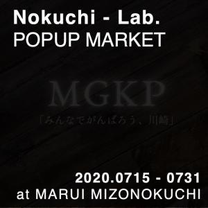 7/15〜31「Nokuchi-Lab.POPUP MARKET」@マルイ溝口 出店のご案内