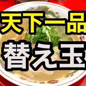 天下一品を替え玉でたらふく食べる方法【持ち帰りが最強!】