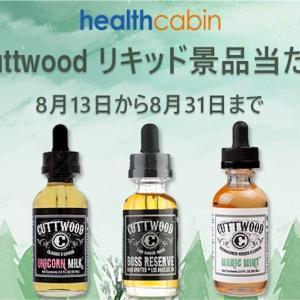 【宣伝】Cuttwood・ANMLリキッド50%オフ&リキッドプレゼント!