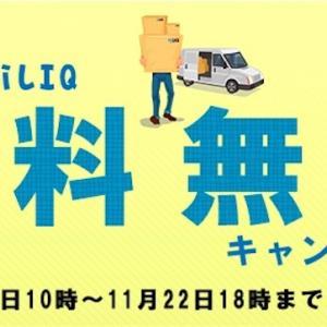 【宣伝】HiLIQ送料無料キャンペーン!