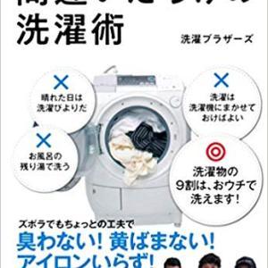 「日本一の洗濯屋が教える 間違いだらけの洗濯術」を読みました(実践編)