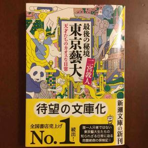 「最後の秘境 東京藝大 天才たちのカオスな日常」を読みました
