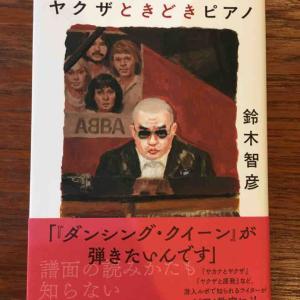 凄い本「ヤクザときどきピアノ」