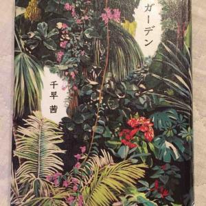 千早茜さん「ガーデン」