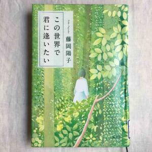 藤岡陽子さん「この世界で君に逢いたい」