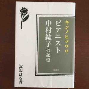「キンノヒマワリ ピアニスト中村紘子の記憶」
