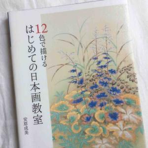 「12色で描けるはじめての日本画教室」を読みました。
