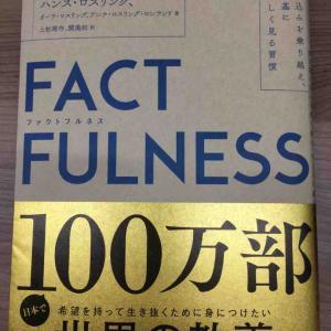 「FACTFULNESS」を読みました