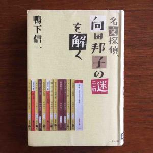 「名文探偵 向田邦子の謎を解く」を読みました