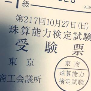 毛筆書写技能検定1級より先に小学5年の息子が東京商工会議所珠算能力検定試験1級合格した...