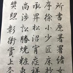 【毛筆1級】字形の練習 第4問 かな 第1問 三体