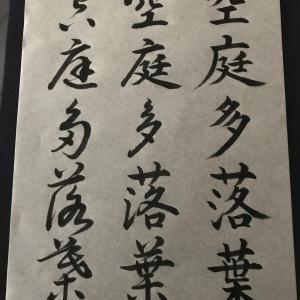 【毛筆1級】三体 楷書 行書 草書