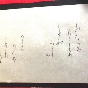 【毛筆1級】仮名 『の』の練習