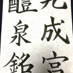 【毛筆1級】九成宮醴泉銘-欧陽詢 図書館の本