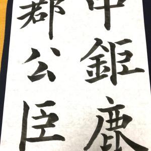 【毛筆1級】文部科学省後援 毛筆書写技能検定1級受けました!