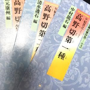 【毛筆1級】仮名 高野切第一種 高野切第二種 高野切第三種