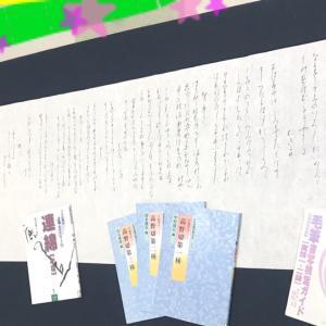 【毛筆1級】仮名 頂いた書道用下敷き&全紙