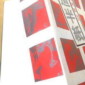 【毛筆1級】書道半紙 親戚の方から大量に半紙を頂きました(^^)