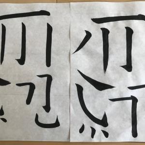 【毛筆1級】臨書 九成宮醴泉銘と孔子廟堂碑の比較