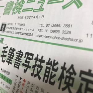 【毛筆1級】令和元年第3回    書写検定結果