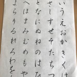 【毛筆1級】ひらがな練習