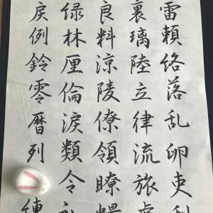 【毛筆1級】行書&自由作品・創作