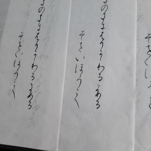 【毛筆1級】かな練習
