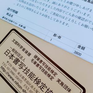 【毛筆1級】書写能力診断テストが送られてきました!