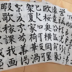 【毛筆1級】三体 楷書・草書