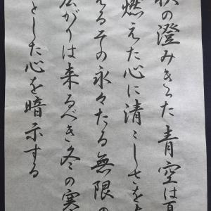 【毛筆1級】過去との比較 漢字仮名交じり文