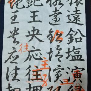 【毛筆1級】草書 三体の楷書・草書の練習