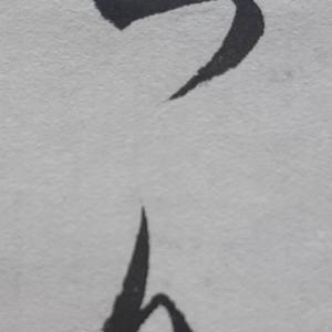 【毛筆】大人・行書 ひらがな『ら』『り』