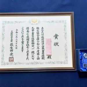 ☆文部科学大臣賞☆届きました(*^^*)