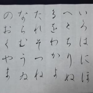 仮名 高野切第一種 & ぺんてる筆