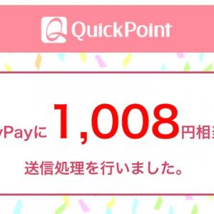 【QuickPoint】最大一万円のpaypayが当たるスクラッチ3枚もらえます♡