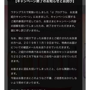 残念なお知らせ☆とやっぱりお得!!【ネズ吉捕獲イベント】