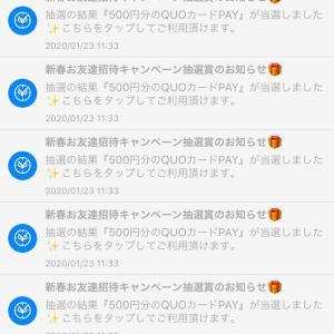 タイムバンク2500円分当選しました!ファイブミニ当たる♡
