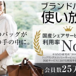 卒業式用のバッグを無料でレンタル♡