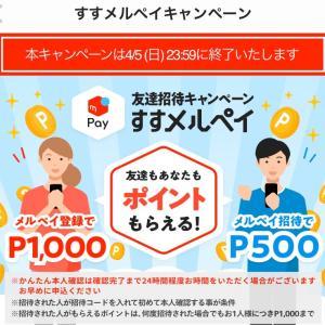 4月5日まで!メルカリ1000円終了とファンくる300円停止